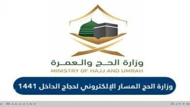 Photo of سعر تصريح الحج للمقيمين 1441 المسار الإلكتروني