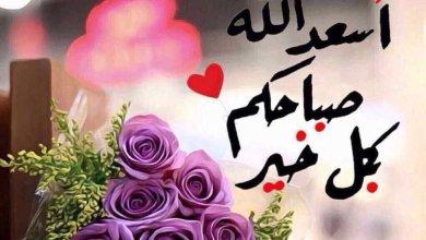Photo of كلمات عن الصباح قصيرة