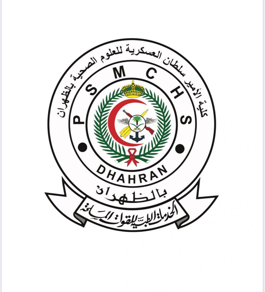 كلية الأمير سلطان العسكرية للعلوم الصحية .