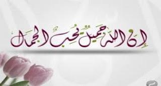 Photo of معنى مقولة إن الله جميل يحب الجمال