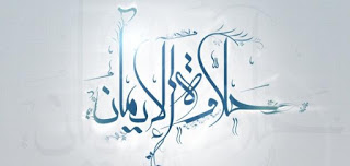 Photo of كيف تستشعر حلاوة الايمان