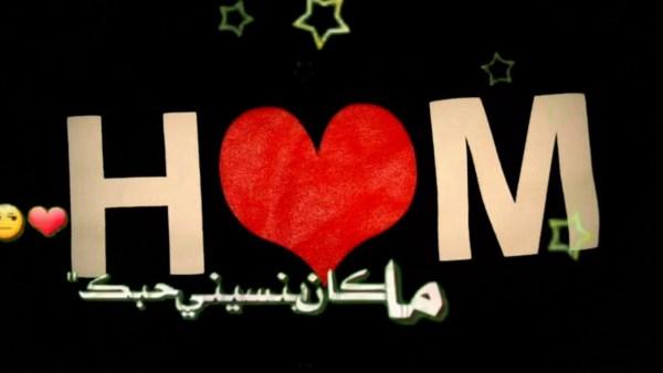 حرف M مع A حب