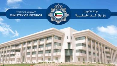 Photo of خدمة حجز موعد للسفر عبر رابط موقع وزارة الداخلية في الكويت