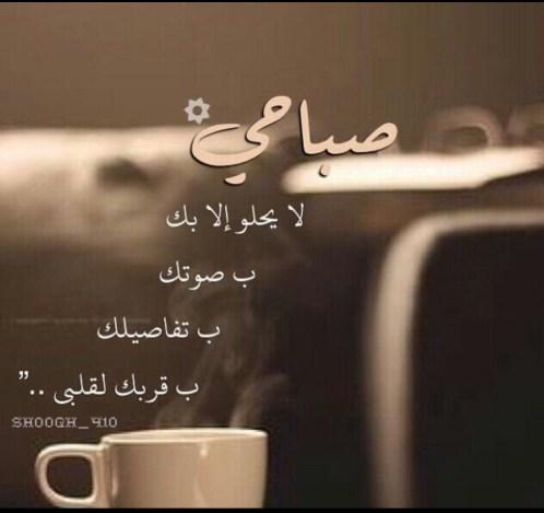 العبارات الصباحية