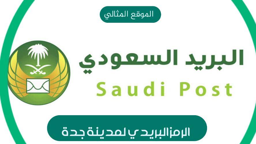 البريدي لمدينة جدة