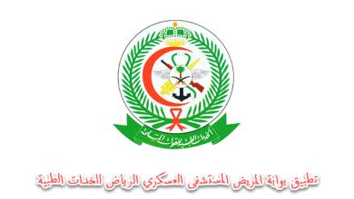 Photo of طريقة التسجيل في بوابه المريض الالكترونيه المستشفى العسكري