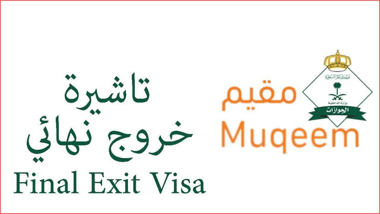 طباعة تأشيرة خروج نهائي برقم الاقامة 2020 مجلة رجيم