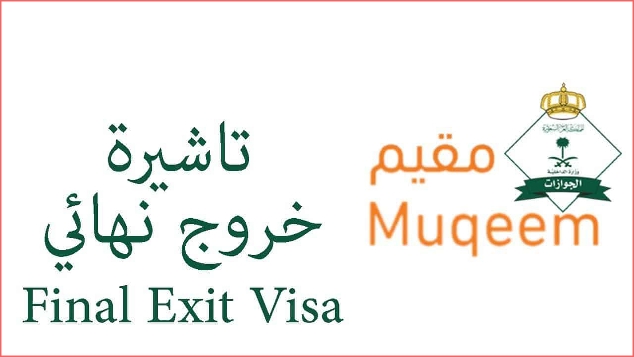 تأشيرة خروج نهائي