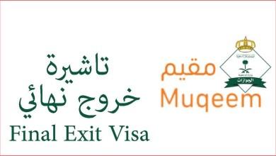 Photo of طباعة تأشيرة خروج نهائي برقم الاقامة 2020