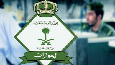 Photo of خدمة أبشر الجوازات تسجيل الدخول برقم الهوية