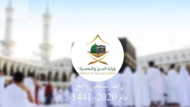 Photo of رابط استخراج تصريح الحج لحجاج الداخل في المملكة العربية السعودية 1441-2020 عبر موقع وزارة الحج والعمرة