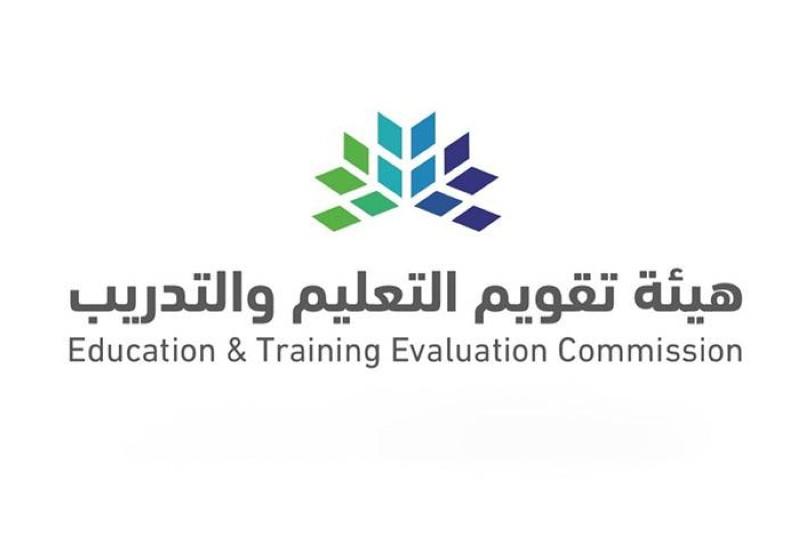 الرخصة المهنية للمعلمين في السعودية 4