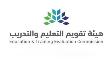 Photo of شروط الرخصة المهنية للمعلمين في السعودية
