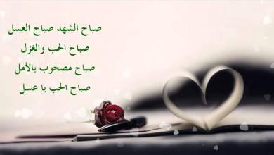 Photo of أجمل عبارات صباح الخير