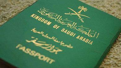 Photo of الاستعلام عن صدور تأشيرة خروج وعودة مقيم