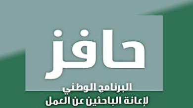 Photo of طريقة التسجيل في حافز للمره الثانيه