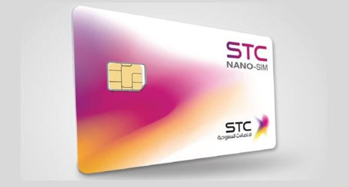 تحويل المكالمات إلى مغلق اتصالات STC
