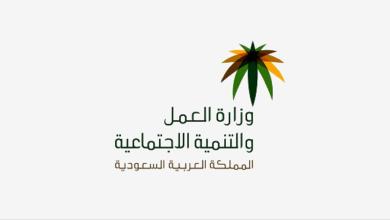 Photo of الاستعلام عن موظف وافد من مكتب العمل في السعودية