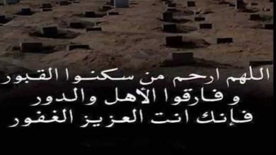 Photo of أجمل ادعية المطر للمتوفي