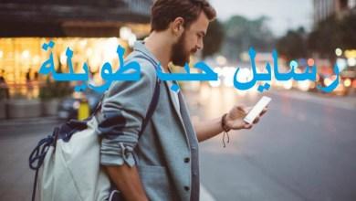 Photo of رسائل حب طويلة تفرح قلب حبيبي