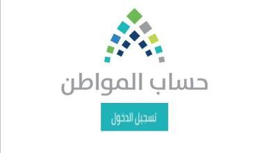 Photo of متي موعد صرف حساب المواطن لشهر ذي الحجه 1441؟