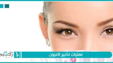 صورة عمليات تكبير العيون