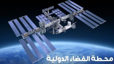 صورة أهم المعلومات عن محطة الفضاء الدولية