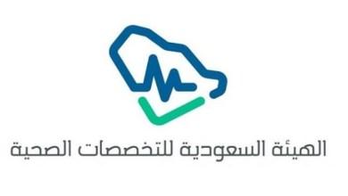 صورة نتائج اختبارات رخصة الممارسة المهنية لخريجي الجامعات السعودية