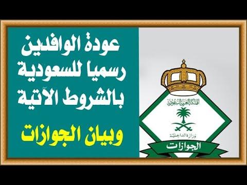 بيان وزارة الداخلية السعودية