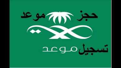 صورة طريقة حجز موعد في المركز الصحي 1442 السعودي