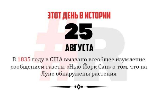 День в истории 25 августа