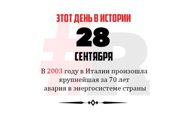 День в истории 28 сентября