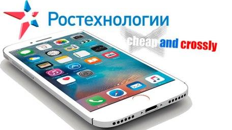русский айфон