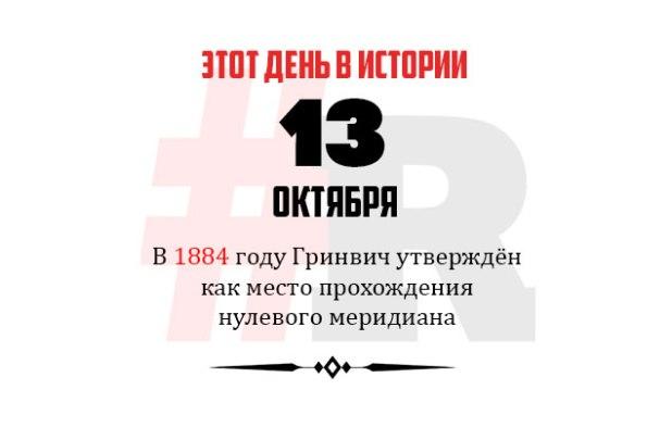 День в истории 13 октября