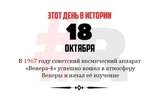 День в истории 18 октября