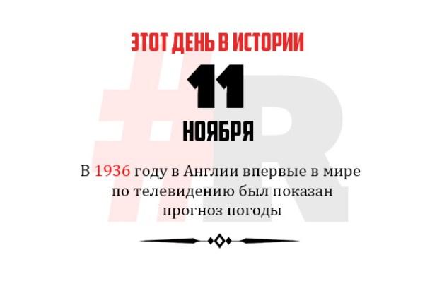 День в истории 11 ноября