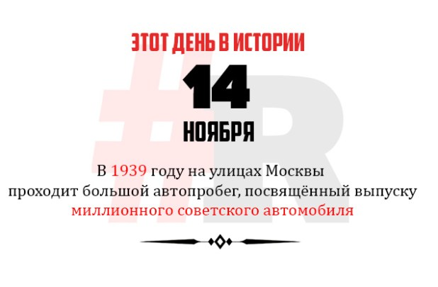 1939 — На улицах Москвы проходит большой автопробег, посвящённый выпуску миллионного советского автомобиля
