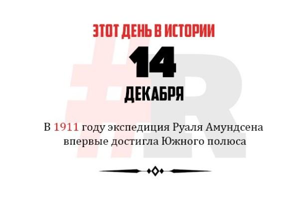 День в истории 14 декабря