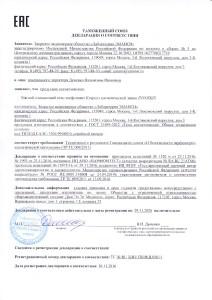 лицензия на препарат клареол средство от бородавок