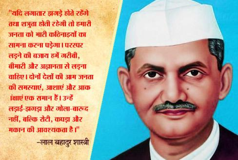Lnspirational Quotes By Lal Bahadur Shastri