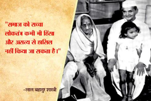 Famous Quotes of Lal Bahadur Shastri