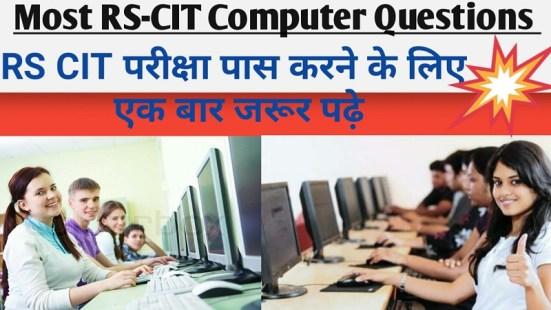 Computer GK Questions in Hindi for RSCIT