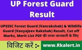 UP Forest Guard Result