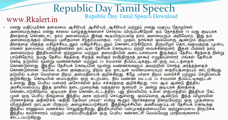 26 January Speech in tamil