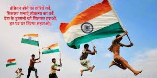 Tiranga Jhanda Shayari in Hindi