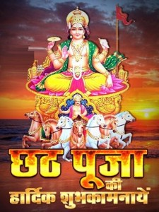 Happy Chhath Puja images Download Chhath Puja Wallpaper For Mobile