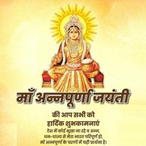 Annapurna Jayanti Pictures Photo images For Facebook Whatsapp Instagram