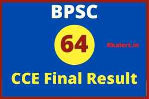 BPSC 64 Interview Result