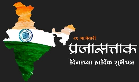 Happy Republic Day images HD Pics Photo in Marathi