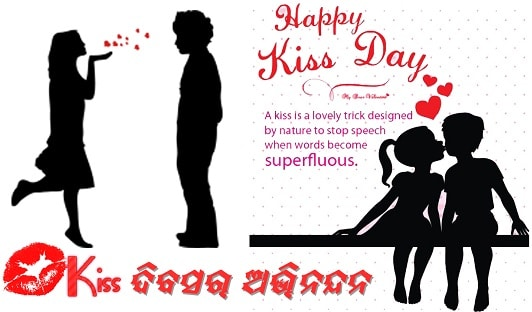 Happy Kiss Day DP And Status GF BF For FB Whatsapp